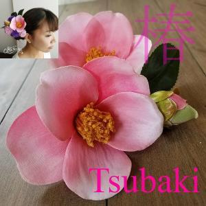 桃色やぶ椿 髪飾り 振袖 成人式 着物 七五三 和婚 前撮り misuzu1187