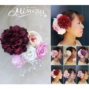 髪飾り 振袖 着物 成人式 七五三 和婚 卒業式 袴 リアル 和装ヘア(1-hair_setdahlia1-dr)|misuzu1187