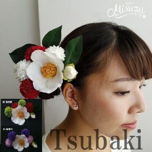髪飾りセット 椿&ピンポン 成人式 卒業式 袴 七五三 和婚ブライダルに!(1-hair_toku_set_white)|misuzu1187