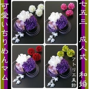 縮緬小花&マム選べるカラー 水引アクセントが可愛い♪成人式・七五三・和婚ブライダルに!|misuzu1187