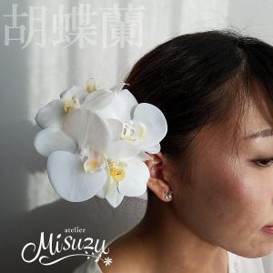 胡蝶蘭5P ホワイト髪飾り ウェディング 純白 和婚 卒業式 謝恩会 袴 成人式  和装ヘア|misuzu1187