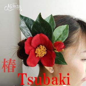 髪飾りやぶ椿シリーズ 赤 成人式・七五三・和婚ブライダル、卒業式の袴にも|misuzu1187