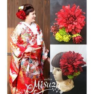 和装に合う髪飾りセット 振袖 和風 七五三 成人式 和婚 卒業式 袴 大輪ダリア(1-wa-set) |misuzu1187