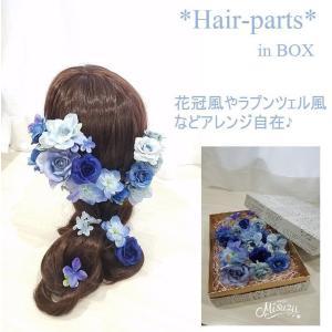 ヘアパーツセット ヘッドドレス 海外ウェディング ラプンツェル風 髪飾り box付き (1-hairparts_blue)|misuzu1187