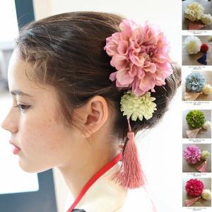 髪飾りセット 成人式 振袖 着物 和風 七五三 和婚 卒業式 袴 ダリア ちょい足し(2-hair007)