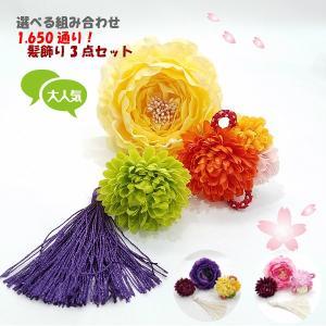 和装に合う髪飾りセット 振袖 和風 七五三 成人式 和婚 卒業式 袴 ラナンキュラス(2-hair010)|misuzu1187