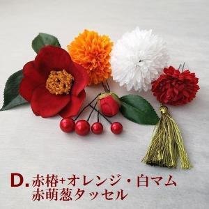 髪飾りセット10P 椿&ピンポン 着物 成人式 卒業式 袴 七五三  和風タッセル 和婚|misuzu1187