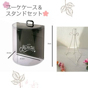 ブーケケーススタンドセット 保管用 ラウンドブーケ用 プレゼント インテリア スタンド|misuzu1187