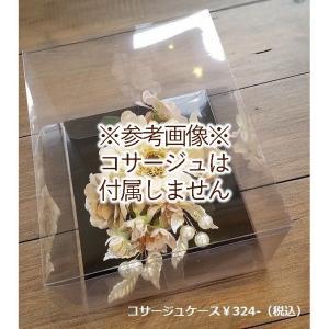 【オプション】コサージュケース クリアケース ※当店でコサージュをお買い上げいただいた方に限りご購入いただけます。|misuzu1187