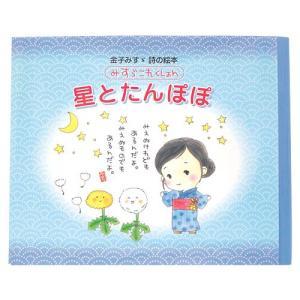 金子みすゞ 詩の絵本「星とたんぽぽ」|misuzucollection
