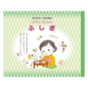 金子みすゞ 詩の絵本「ふしぎ」|misuzucollection