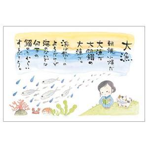 水彩絵はがき「大漁」|misuzucollection
