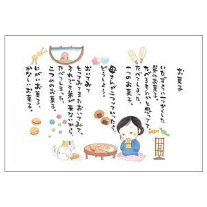 水彩絵はがき「お菓子」|misuzucollection