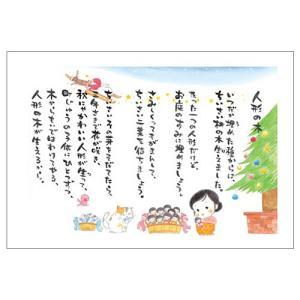 水彩絵はがき「人形の木」|misuzucollection