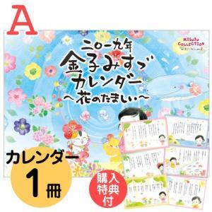 金子みすゞカレンダー2019「花のたましい」Aセット☆購入特典付☆|misuzucollection