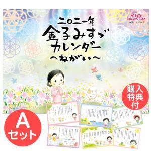 金子みすゞカレンダー2021「ねがい」Aセット☆購入特典付☆|misuzucollection