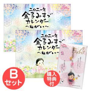 金子みすゞカレンダー2021「ねがい」Bセット☆購入特典付☆|misuzucollection