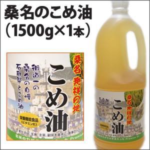 桑名のこめ油(1500g1本)3本以上で送料無料...