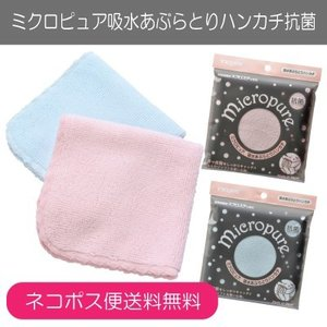 ミクロピュア吸水あぶらとりハンカチ抗菌 ミクロピュア 日本製|mitaka-japan