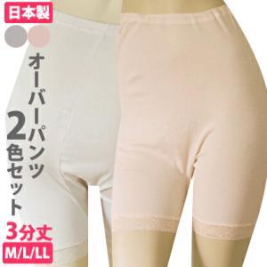 紙オムツの上から穿くオーバーパンツ おむつカバー 3分丈 M/L/LL 女性用下着 2色セット ピーチとモカカラー 日本製  mitaka-japan