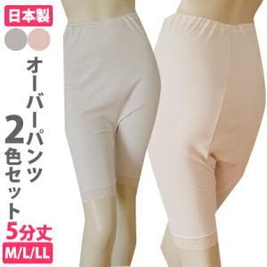 紙オムツの上から穿くオーバーパンツ おむつカバー 5分丈 M/L/LL 女性用下着 2色セット ピーチとモカカラー 日本製  mitaka-japan