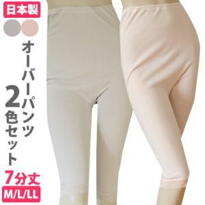 紙オムツの上から穿くオーバーパンツ おむつカバー 7分丈 M/L/LL 女性用下着 2色セット ピーチとモカカラー 日本製  mitaka-japan