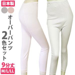 紙オムツの上から穿くオーバーパンツ おむつカバー 9分丈 M/L/LL 女性用下着 2色セット ピーチとモカカラー 日本製 mitaka-japan