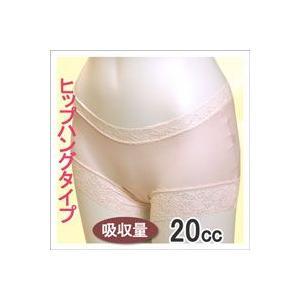 女性用 尿漏れ 失禁ショーツ ヒップハング 20cc ネコポス便無料 1枚  32027 mitaka-japan