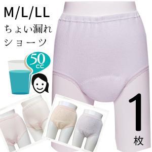 女性用 尿漏れ 失禁ショーツ ワッフル柄 50cc  1枚  32033 mitaka-japan