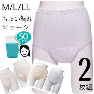 女性用 尿漏れ 失禁ショーツ ワッフル柄 50cc  32033  2枚組 2%オフ mitaka-japan