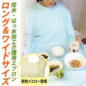 すべらない食事用エプロン 32052 介護用 ロング&ワイドサイズ 防水・撥水加工|mitaka-japan