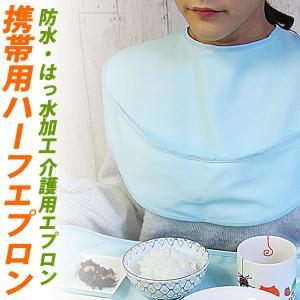 携帯用 食事用ハーフエプロン  防水・撥水加工   32053  介護用|mitaka-japan