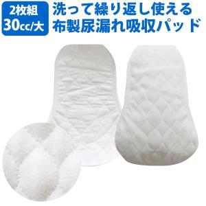 布製 尿吸水パッド 消臭加工付き 快適パッド 30cc 大2枚入り 32080 mitaka-japan