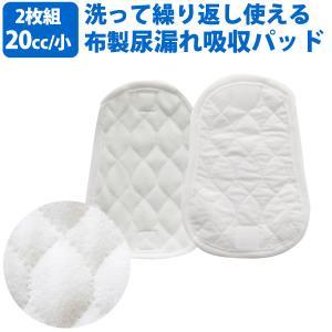 布製 尿吸水パッド消臭加工付き 快適パッド 20cc  小2枚入り  32081 mitaka-japan