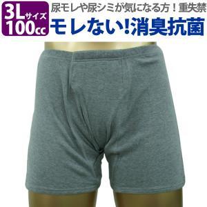 男性用 尿漏れ 失禁パンツ トランクス しっかり安心タイプ 100cc M・L・LLサイズ  33015  1枚 mitaka-japan