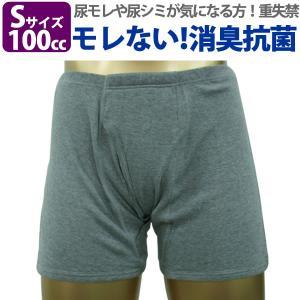 男性用 尿漏れ 失禁パンツ トランクス しっかり安心タイプ 100cc Sサイズ  33015  1枚 mitaka-japan