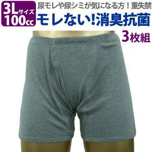 男性用 尿漏れ 失禁パンツ トランクス しっかり安心タイプ 100cc 3Lサイズ  33015  3枚組 5%オフ mitaka-japan