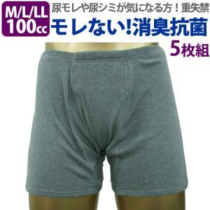 男性用 尿漏れ 失禁パンツ トランクス しっかり安心タイプ 100cc M・L・LLサイズ  33015  5枚組 5%オフ mitaka-japan