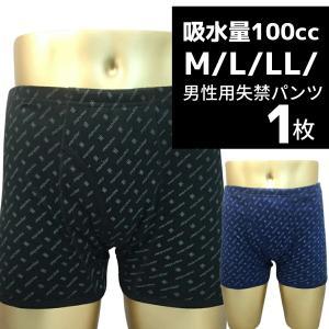 男性用 尿漏れ 失禁パンツ トランクス しっかり安心タイプ プリント柄 100cc M・L・LLサイズ  33025  1枚