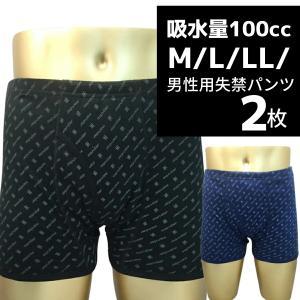 男性用 尿漏れ 失禁パンツ トランクス しっかり安心タイプ プリント柄 100cc M・L・LLサイズ  33025  2枚組
