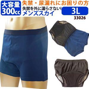 男性用 尿漏れ 失禁パンツ メンズスカイ 大人用 失禁対策 尿漏れ対策 ボクサーパンツ 吸水量300cc 3L 防水 おむつ パッド シーツ 33026