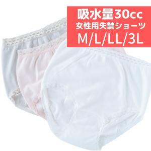 女性用 尿漏れ 失禁ショーツ 脇縫いなし 30cc 3Lサイズもあります。 ネコポス便無料 1枚  37674 mitaka-japan
