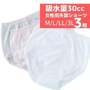 女性用 尿漏れ 失禁ショーツ 脇縫いなし 30cc  3Lサイズもあります。 ネコポス便無料 37674  3枚組 15%オフ mitaka-japan