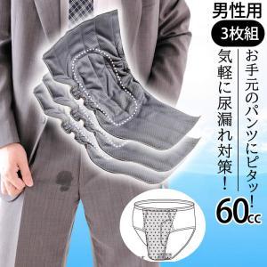 布製 男性用安心吸水パッド 60cc 3枚組 A456016  【ネコポス便無料】  メーカー取り寄せ