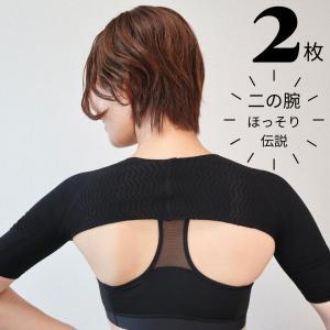 お肉瞬間移動 美・二の腕 シェイパー お得なブラック2枚組 |mitaka-japan