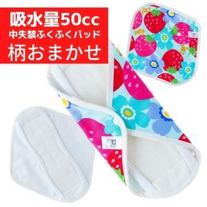 布製 男女兼用 中失禁 ふくふくパッド 50cc 柄おまかせ 1枚 AS301 mitaka-japan