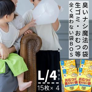 防臭袋 驚異の防臭素材BOSシリーズ おむつが臭わない袋BOS大人用Lサイズ15枚入×4袋 クリロン化成|mitaka-japan