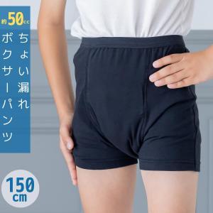 尿漏れパンツ 子ども 150cm 少量 失禁パンツ 吸水 防水 ちょい漏れ ボクサーパンツ プチ漏れ 男の子用 トランクス|mitaka-japan