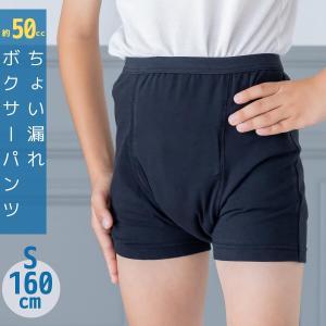 尿漏れパンツ 子ども 160cmサイズ 小学生 少量 失禁パンツ 吸水 防水 ちょい漏れ ボクサーパンツ プチ漏れ 男の子用 トランクス mitaka-japan