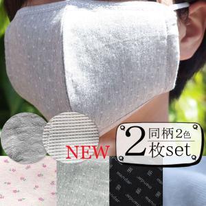 洗って使えるマスク 布マスク2色組2枚セット オシャレ 飛沫防止 子供 大人 水玉 白オフホワイト シック|mitaka-japan